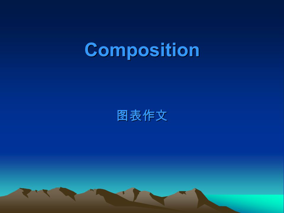 Composition Composition 图表作文