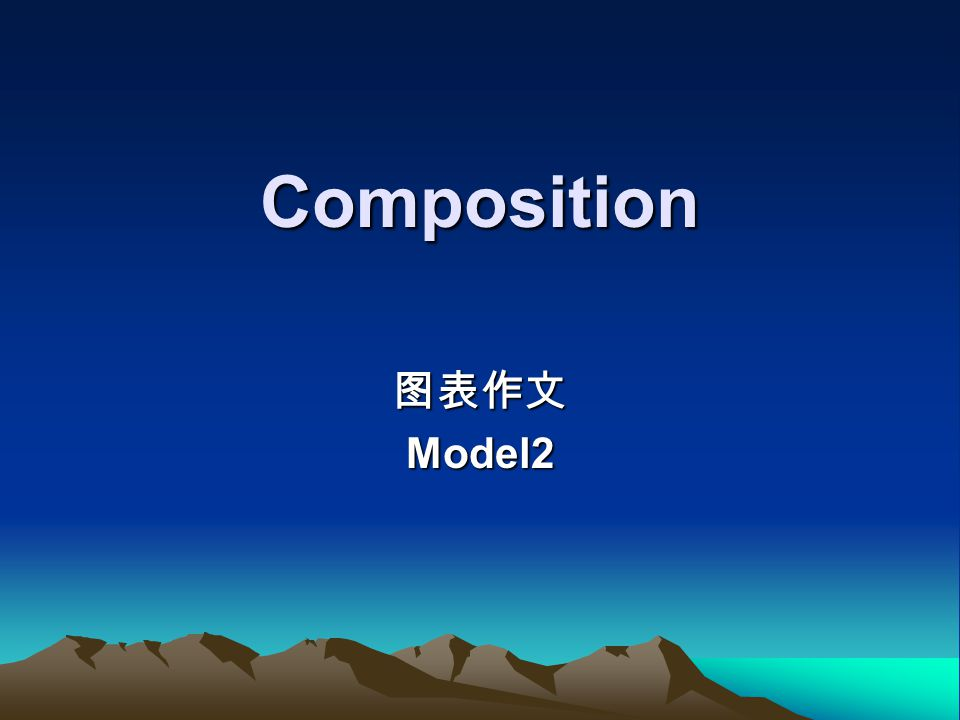 Composition 图表作文Model2