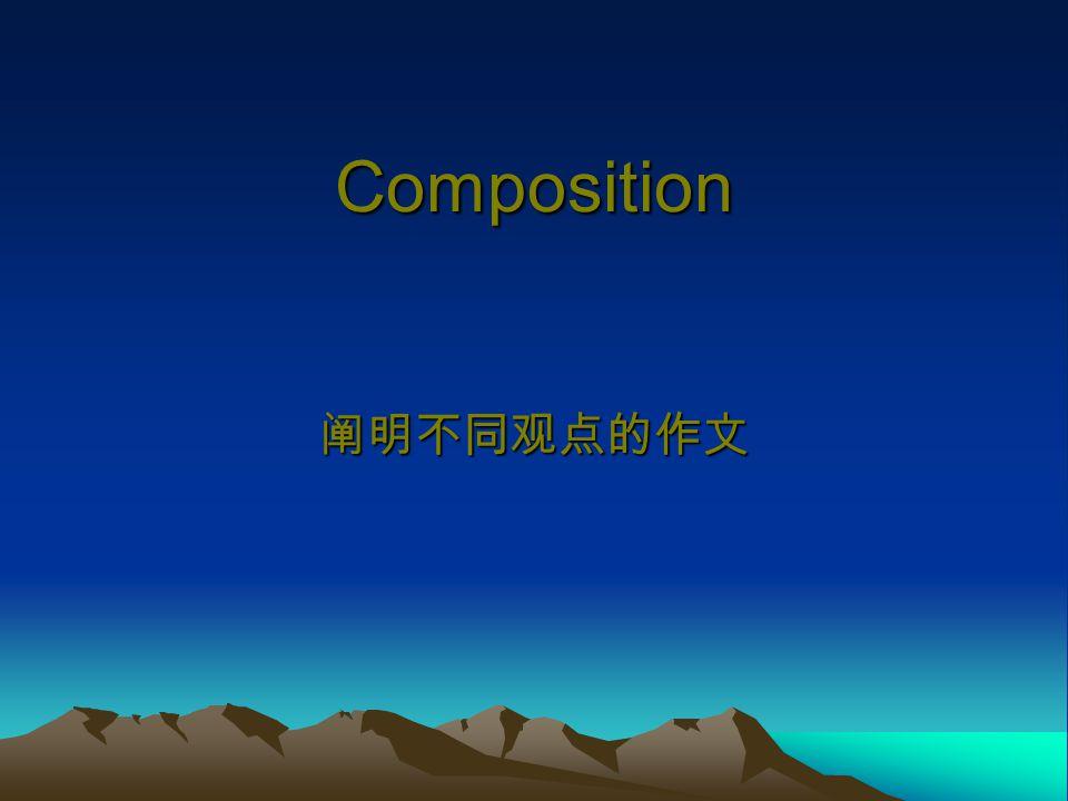 Composition Composition 阐明不同观点的作文