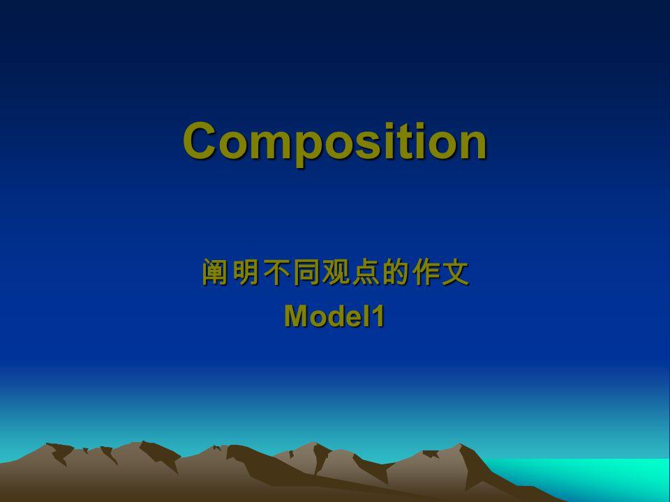 Composition 阐明不同观点的作文Model1
