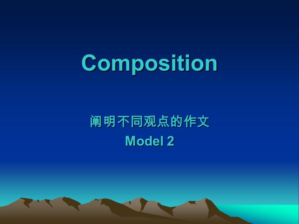 Composition 阐明不同观点的作文 Model 2