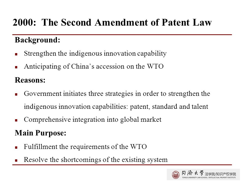 2000: The Second Amendment of Patent Law Background: Strengthen the indigenous innovation capability Anticipating of China's accession on the WTO Reas