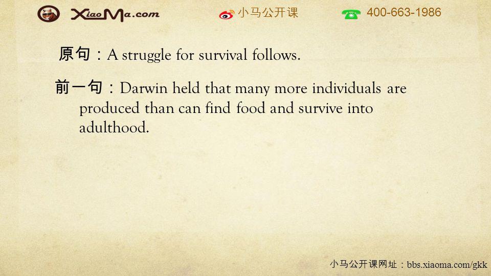 小马公开课 400-663-1986 小马公开课网址: bbs.xiaoma.com/gkk 原句: A struggle for survival follows.