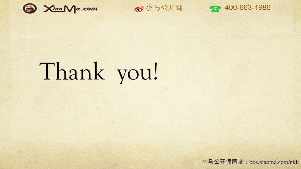 小马公开课 400-663-1986 小马公开课网址: bbs.xiaoma.com/gkk Thank you!