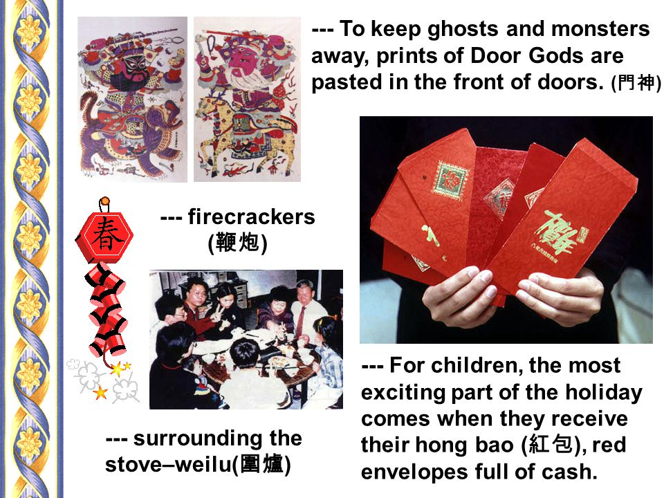 --- firecrackers ( 鞭炮 ) --- surrounding the stove–weilu( 圍爐 ) --- To keep ghosts and monsters away, prints of Door Gods are pasted in the front of doors.
