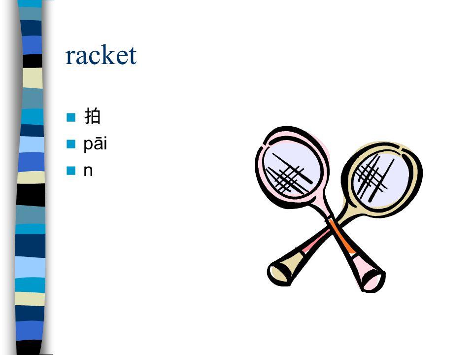 racket 拍 pāi n