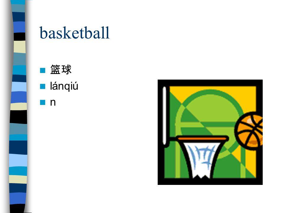 basketball 篮球 lánqiú n