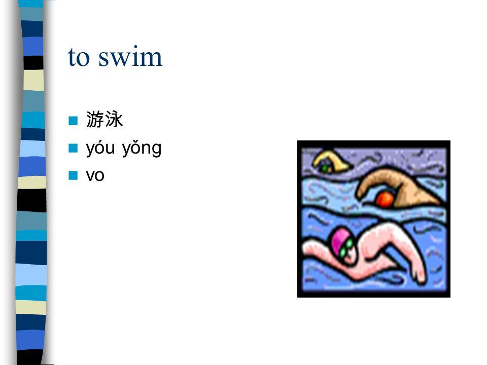 to swim 游泳 yóu yǒng vo