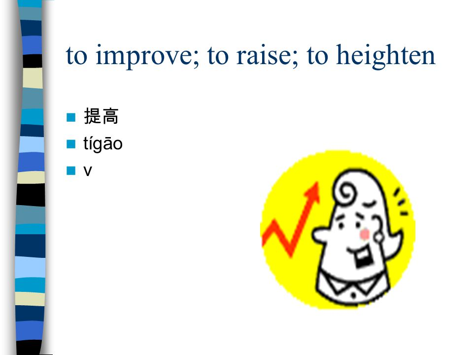 to improve; to raise; to heighten 提高 tígāo v