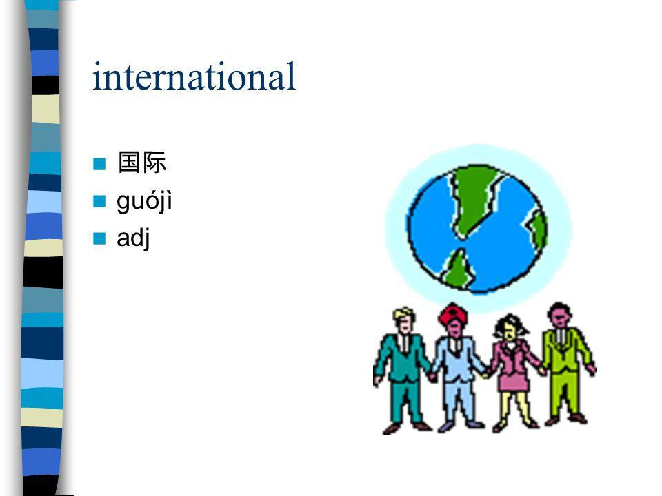 international 国际 guójì adj