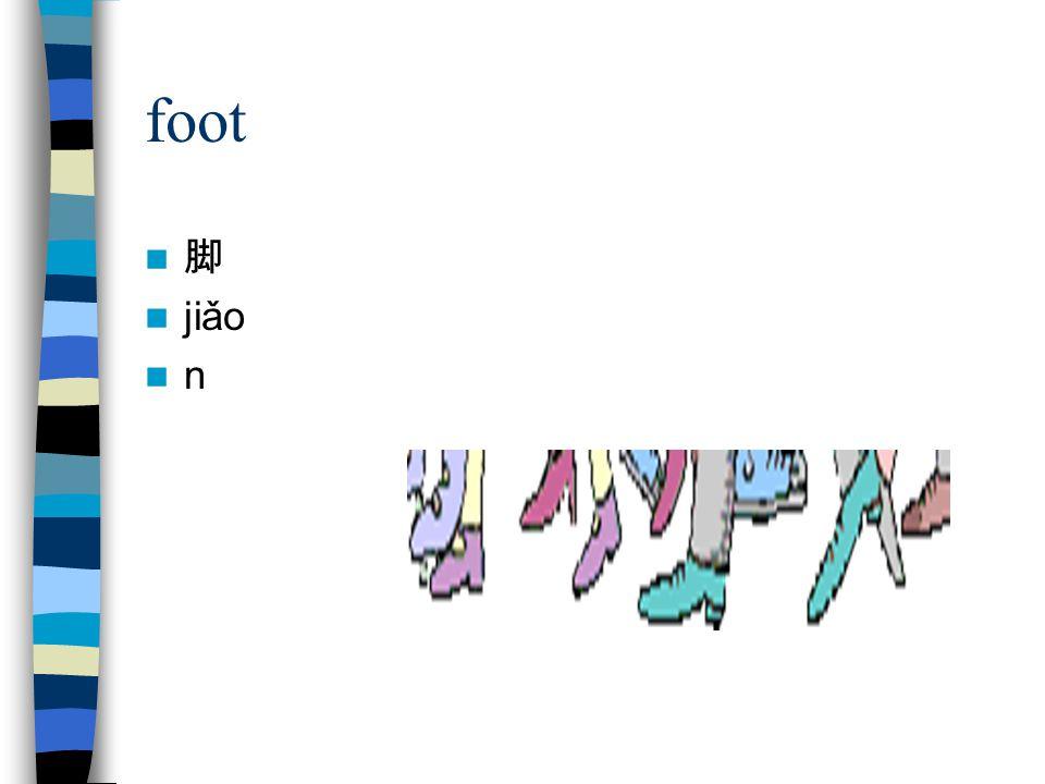 foot 脚 jiǎo n