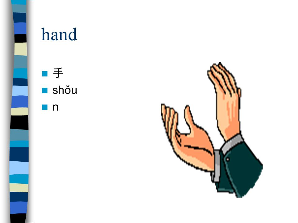 hand 手 shǒu n