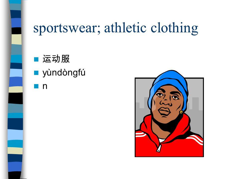 sportswear; athletic clothing 运动服 yùndòngfú n