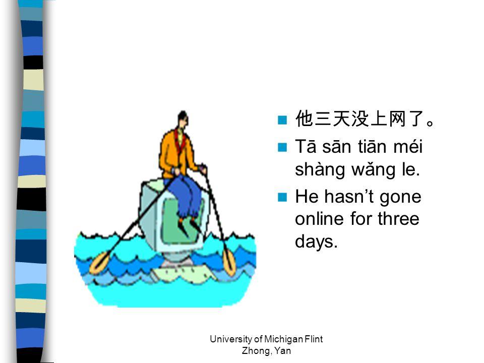 他三天没上网了。 Tā sān tiān méi shàng wǎng le. He hasn't gone online for three days.