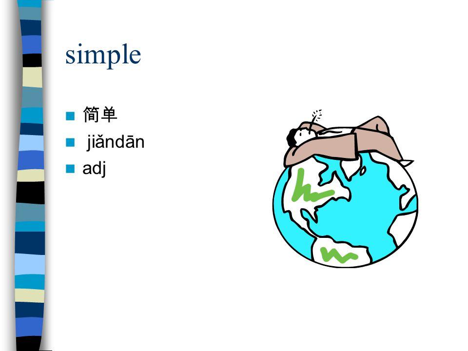 simple 简单 jiǎndān adj