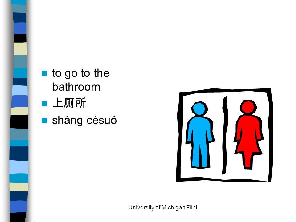 to go to the bathroom 上厕所 shàng cèsuǒ University of Michigan Flint