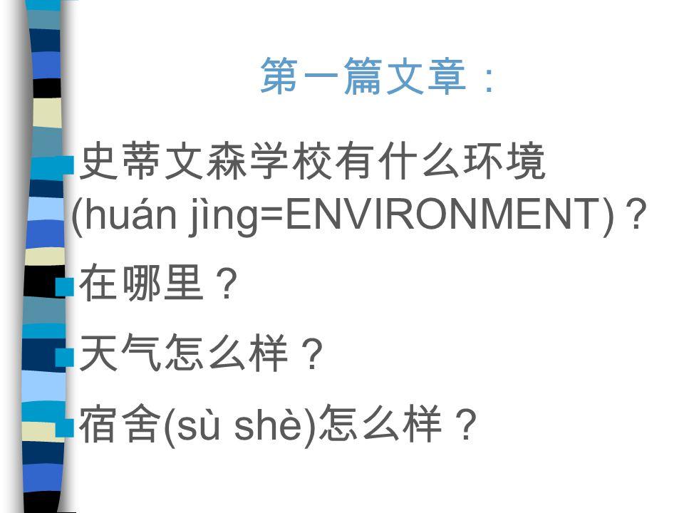 第一篇文章: 史蒂文森学校有什么环境 (huán jìng=ENVIRONMENT) ? 在哪里? 天气怎么样? 宿舍 (sù shè) 怎么样?