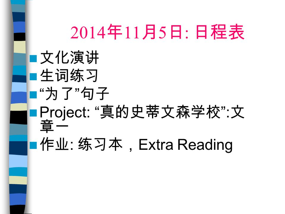 2014 年 11 月 5 日 : 日程表 文化演讲 生词练习 为了 句子 Project: 真的史蒂文森学校 : 文 章一 作业 : 练习本, Extra Reading