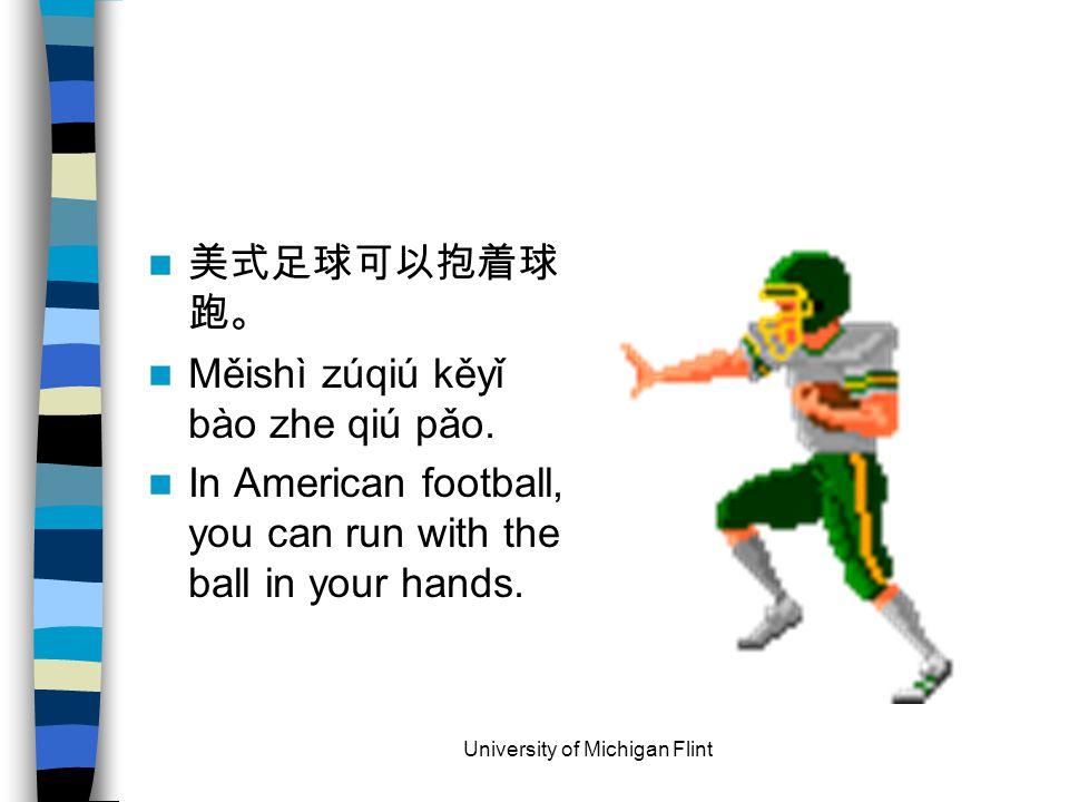 美式足球可以抱着球 跑。 Měishì zúqiú kěyǐ bào zhe qiú pǎo.