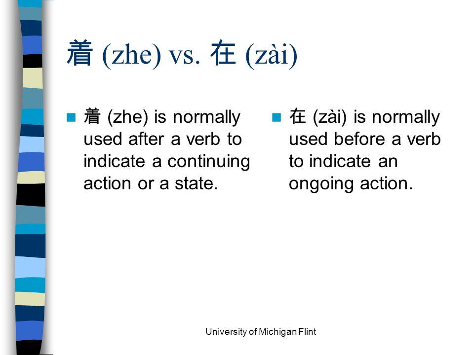 着 (zhe) vs.