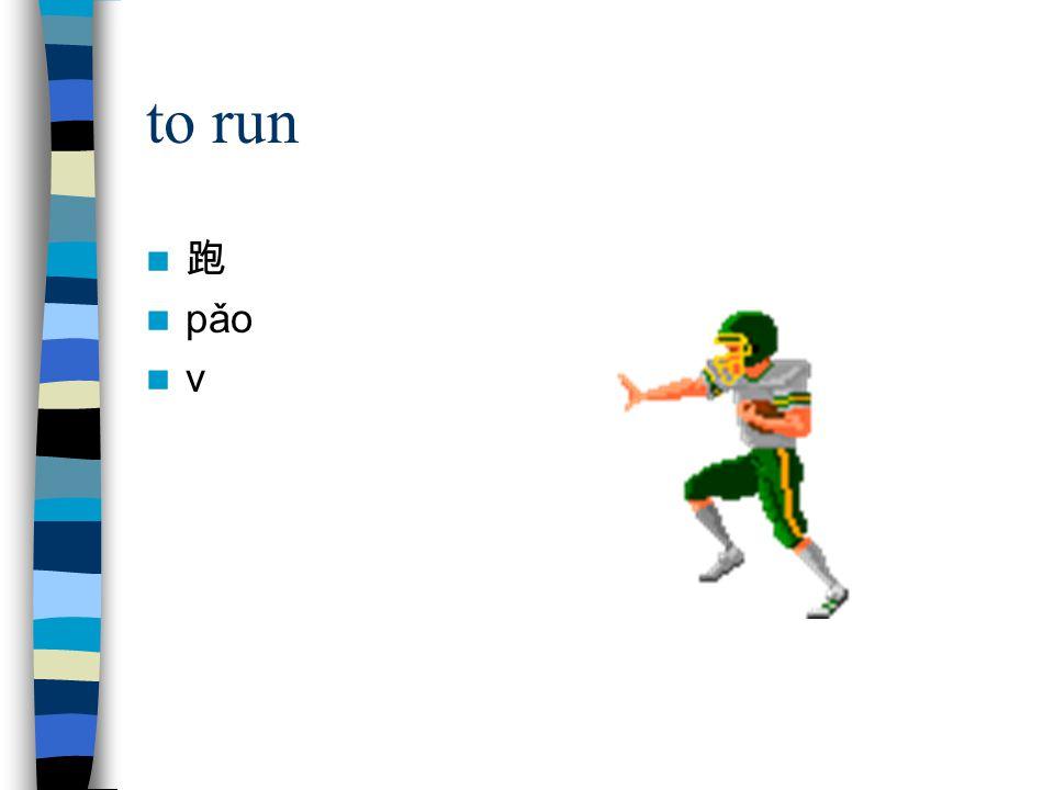 to run 跑 pǎo v