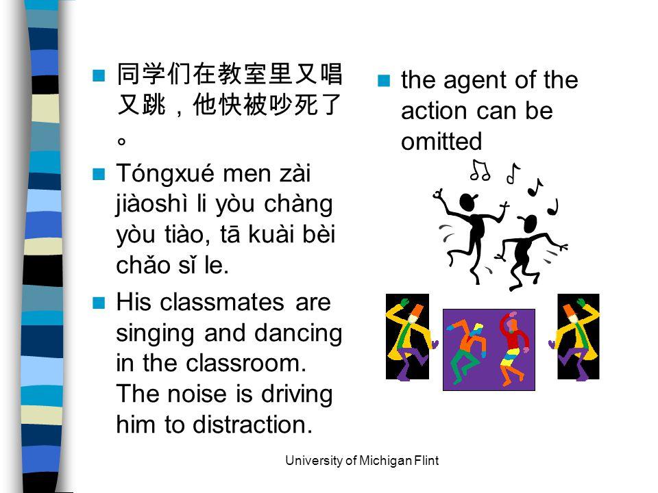 同学们在教室里又唱 又跳,他快被吵死了 。 Tóngxué men zài jiàoshì li yòu chàng yòu tiào, tā kuài bèi chǎo sǐ le.