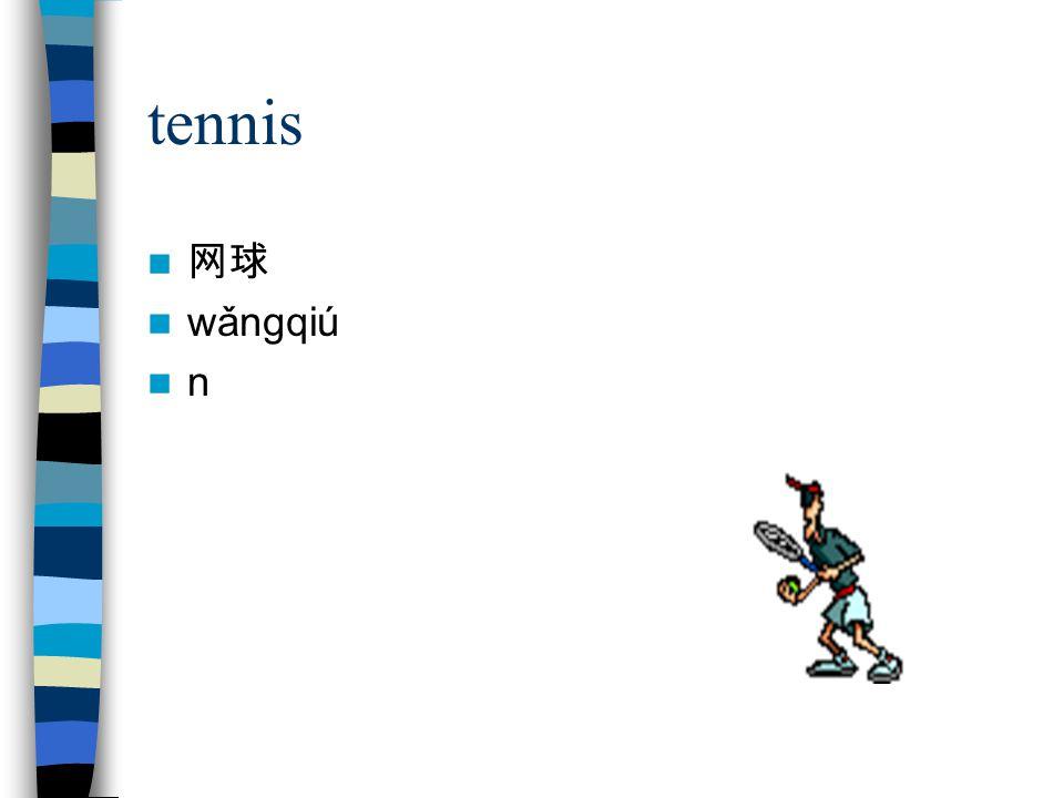 tennis 网球 wǎngqiú n