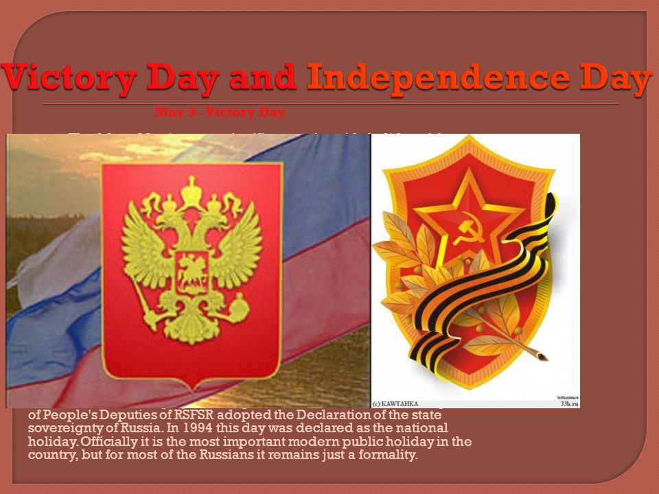 May 9 - Victory Day The 9th on May is a very significant nationwide holiday of the victory of the Soviet people over fascist Germany in the Great Patr