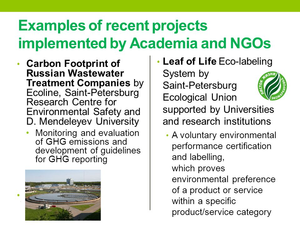 Examples of recent projects implemented by Academia and NGOs Carbon Footprint of Russian Wastewater Treatment Companies by Ecoline, Saint-Petersburg Research Centre for Environmental Safety and D.