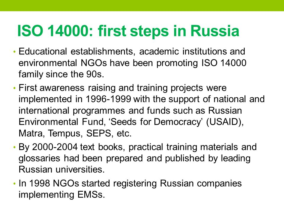ISO 14000: first steps in Russia Educational establishments, academic institutions and environmental NGOs have been promoting ISO 14000 family since the 90s.