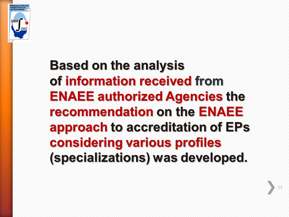 11 Based on the analysis of information received from ENAEE authorized Agencies the recommendation on the ENAEE approach to accreditation of EPs considering various profiles (specializations) was developed.