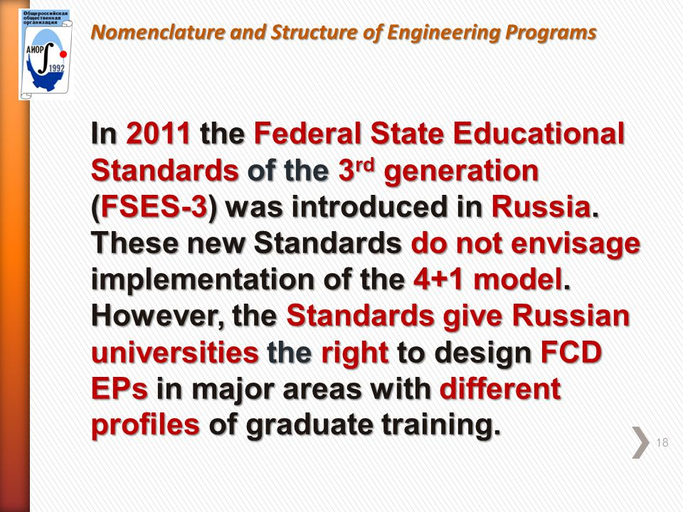 Nomenclature and Structure of Engineering Programs 18 In 2011 the Federal State Educational Standards of the 3 rd generation (FSES-3) was introduced in Russia.