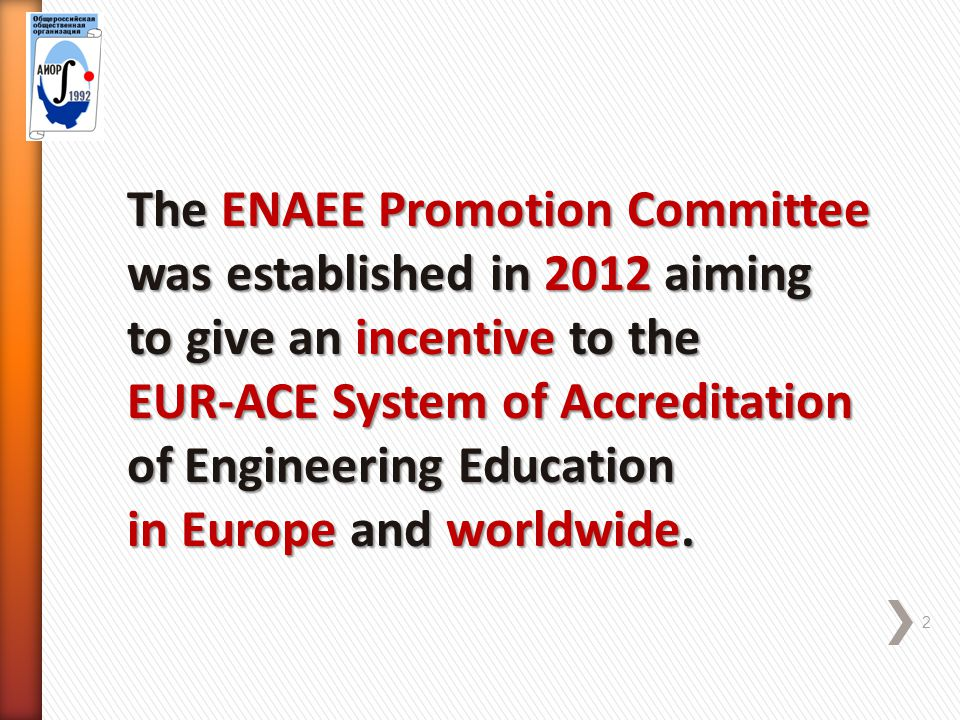 The ENAEE Promotion Committee was established in 2012 aiming to give an incentive to the EUR-ACE System of Accreditation of Engineering Education in Europe and worldwide.