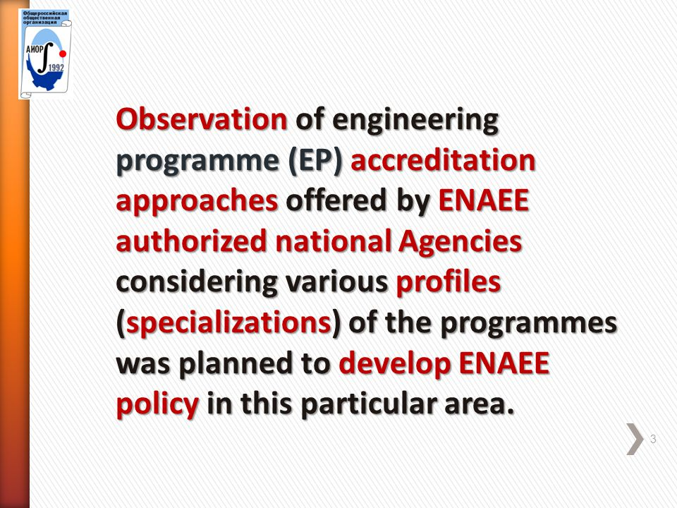 Resources for Engineering Programs Accreditation 44 As a result, the cost of accreditation of the N-profile EP is calculated by formula C = C 1 × (0.75 + N × 0.25) C = C 1 × (0.75 + N × 0.25) С 1 – is the cost of AEER accreditation of one-profile programme.