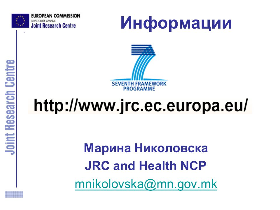 Информации Марина Николовска JRC and Health NCP mnikolovska@mn.gov.mk