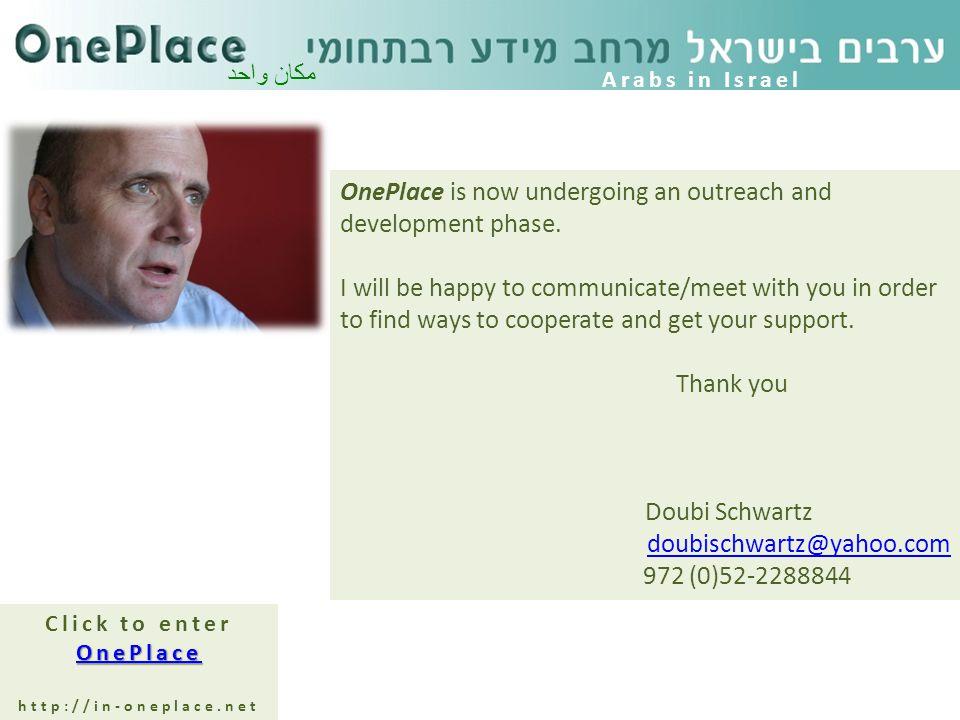 مكان واحد OnePlace is now undergoing an outreach and development phase.