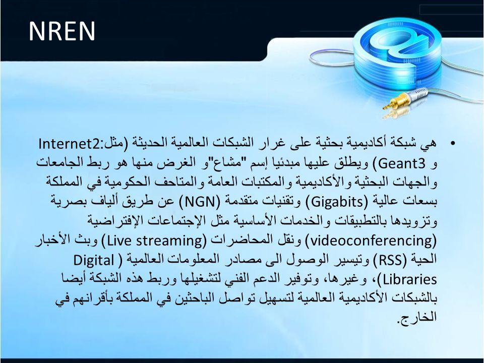 NREN هي شبكة أكاديمية بحثية على غرار الشبكات العالمية الحديثة ( مثل :Internet2 و Geant3) ويطلق عليها مبدئيا إسم مشاع و الغرض منها هو ربط الجامعات والجهات البحثية والأكاديمية والمكتبات العامة والمتاحف الحكومية في المملكة بسعات عالية (Gigabits) وتقنيات متقدمة (NGN) عن طريق ألياف بصرية وتزويدها بالتطبيقات والخدمات الأساسية مثل الإجتماعات الإفتراضية (videoconferencing) ونقل المحاضرات (Live streaming) وبث الأخبار الحية (RSS) وتيسير الوصول الى مصادر المعلومات العالمية (Digital Libraries) ، وغيرها، وتوفير الدعم الفني لتشغيلها وربط هذه الشبكة أيضا بالشبكات الأكاديمية العالمية لتسهيل تواصل الباحثين في المملكة بأقرانهم في الخارج.