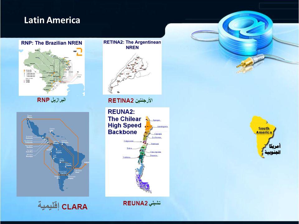 Latin America البرازيل RNP الأرجنتين RETINA2 تشيلي REUNA2 CLARA إقليمية