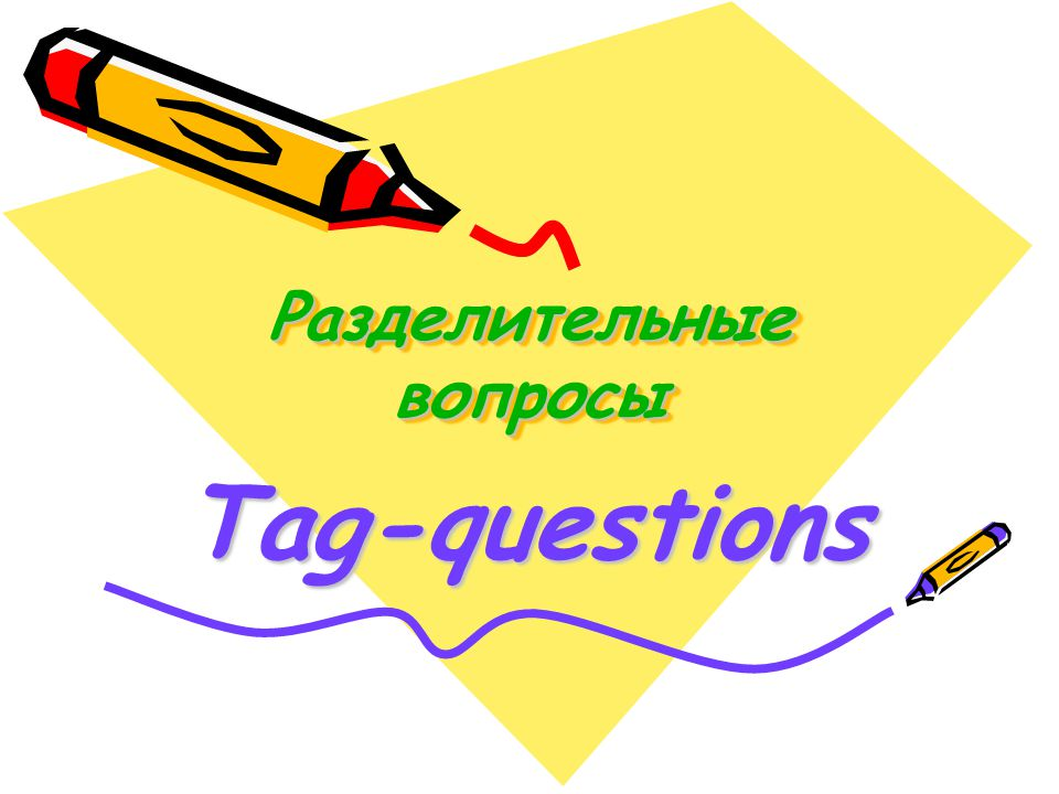 Разделительные вопросы Tag-questions