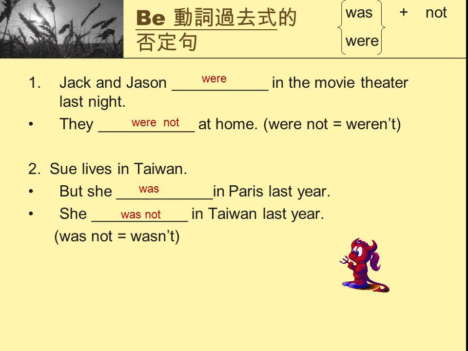 Be 動詞過去式的 否定句 1.Jack and Jason ___________ in the movie theater last night.