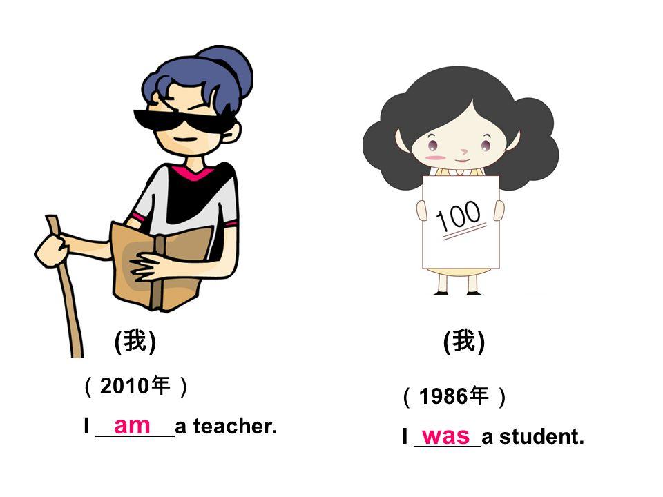 ( 2010 年) She tall. 一般现在时 ( 2000 年) She short. 一般过去时 is was