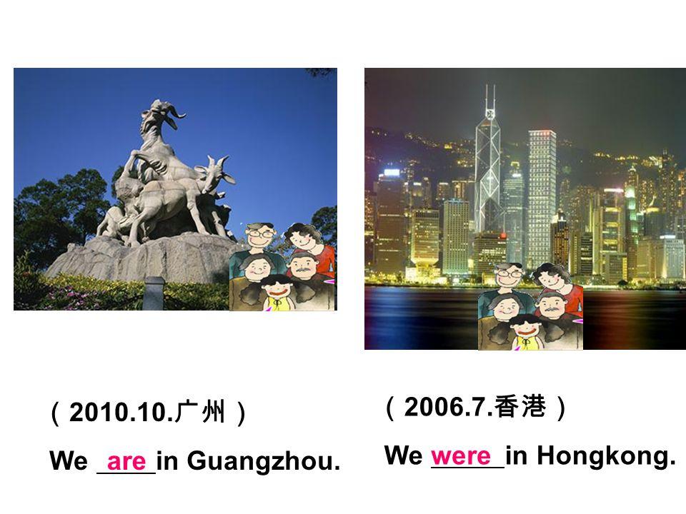 ( 2010 年) I a teacher. ( 1986 年) I a student. (我)(我)(我)(我) am was