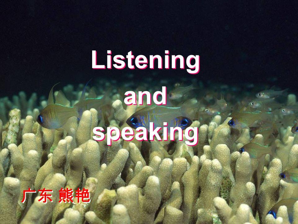 广东 熊艳 Listening and speaking Listening and speaking