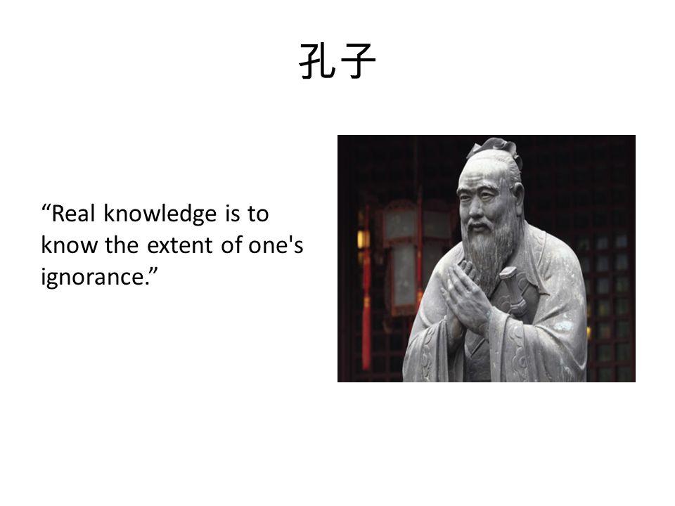 """孔子 """"Real knowledge is to know the extent of one's ignorance."""""""