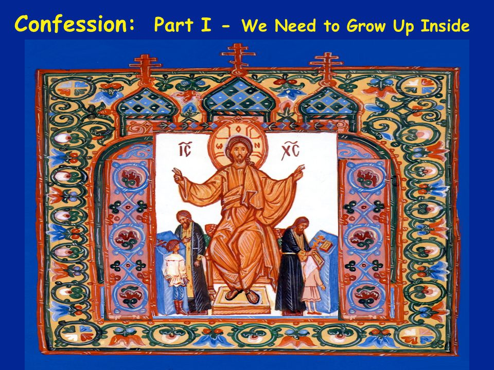Confession: Part I - We Need to Grow Up Inside