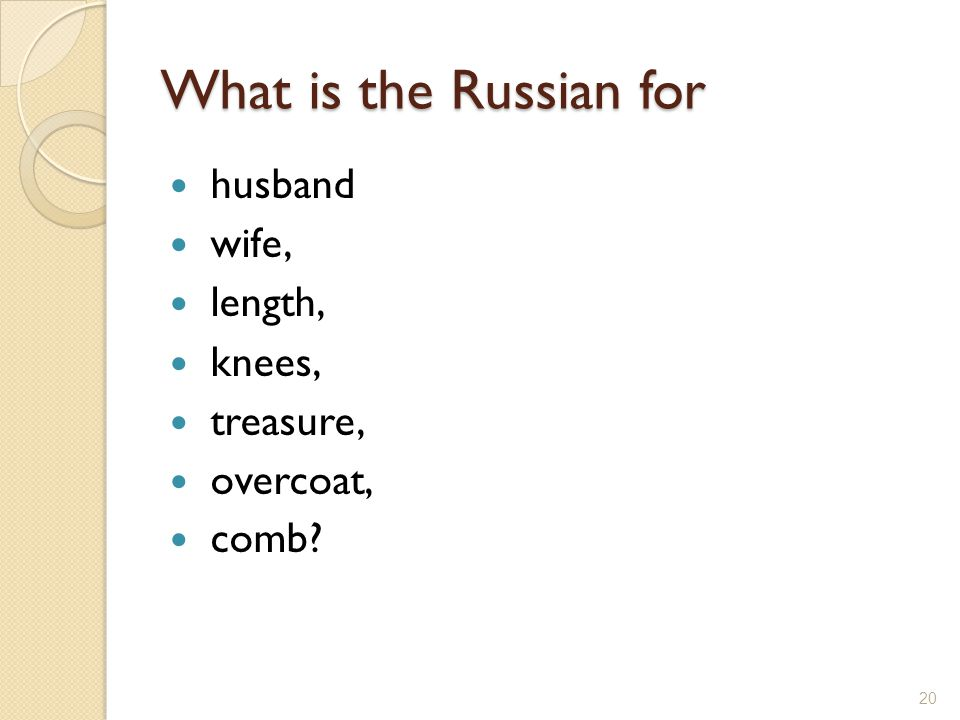 What is the Russian for husband wife, length, knees, treasure, overcoat, comb 20