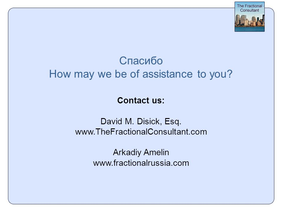 Спасибо How may we be of assistance to you. Contact us: David M.