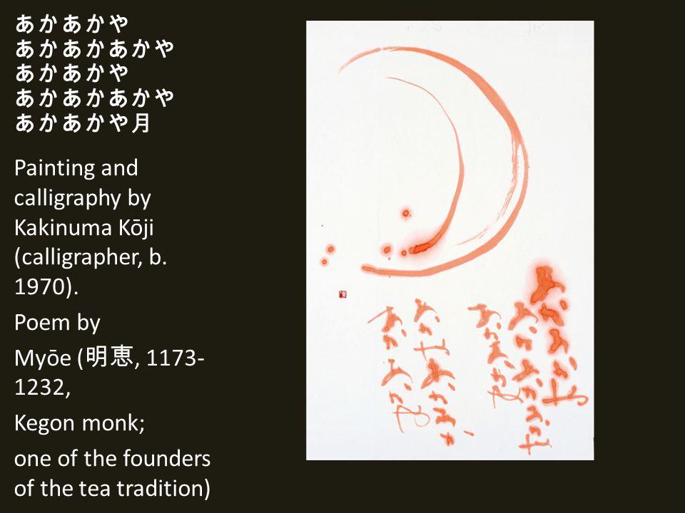 あかあかや あかあかあかや あかあかや あかあかあかや あかあかや月 Painting and calligraphy by Kakinuma Kōji (calligrapher, b.
