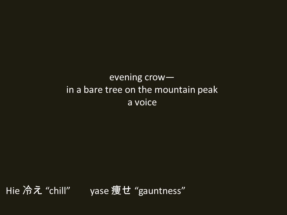 evening crow— in a bare tree on the mountain peak a voice Hie 冷え chill yase 痩せ gauntness