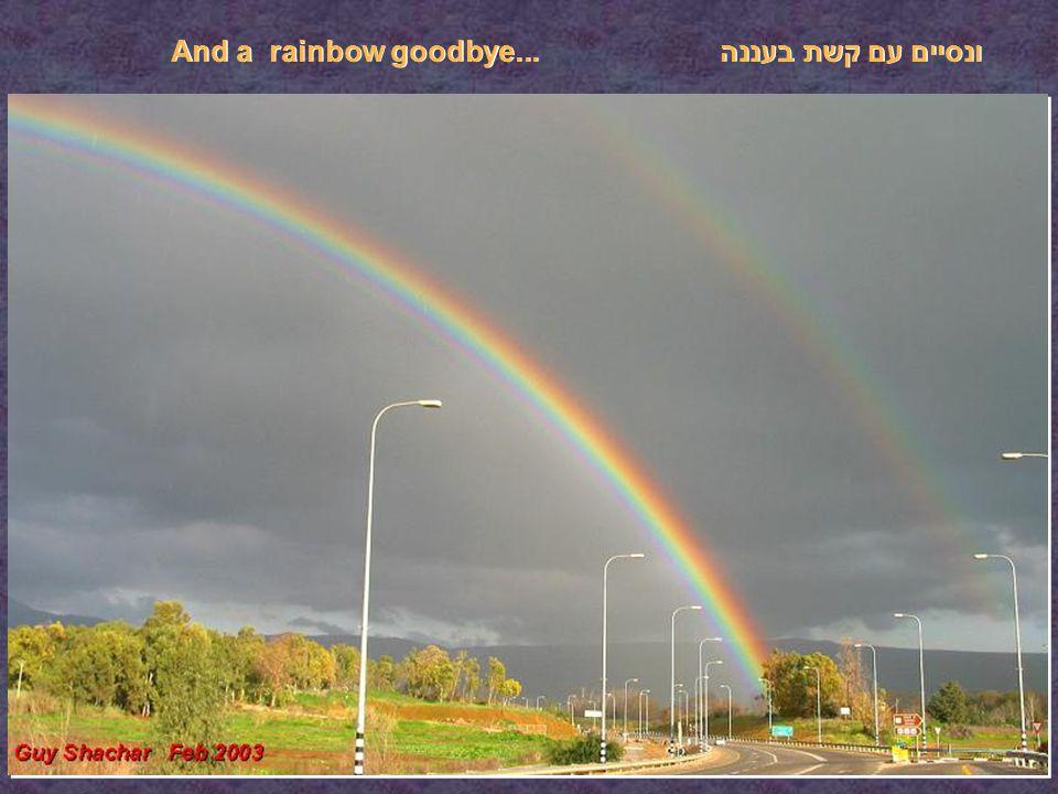 ונסיים עם קשת בעננה And a rainbow goodbye...